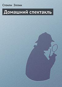 Стенли Эллин -Домашний спектакль