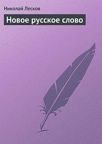 Николай Лесков - Новое русское слово