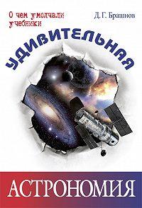 Дмитрий Брашнов -Удивительная астрономия
