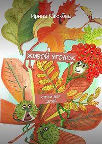 Ирина Каюкова -Живой уголок
