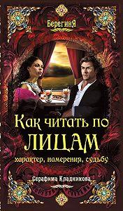 Серафима Кладникова -Как читать по лицам характер, намерения, судьбу