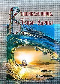 Оксана Демченко - Вышивальщица. Книга первая. Топор Ларны