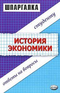 Татьяна Зильбертова -Шпаргалка по истории экономики