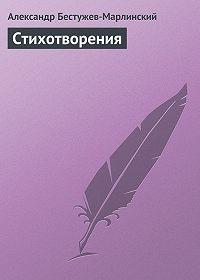 Александр Бестужев-Марлинский -Стихотворения