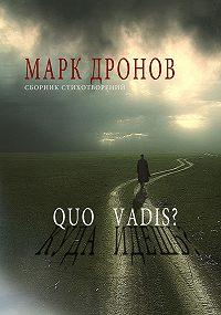 Марк Дронов - Quo vadis?