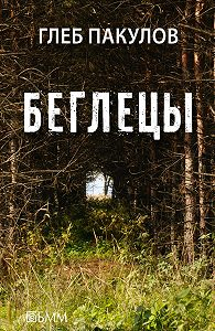 Глеб Пакулов -Беглецы (сборник)