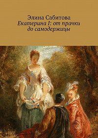 Элина Сабитова -ЕкатеринаI: отпрачки досамодержицы