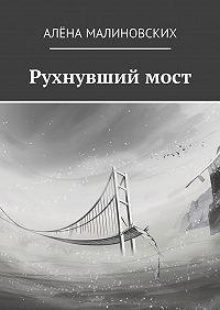 Алёна Малиновских -Рухнувший мост