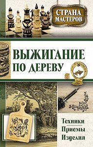 Юрий Подольский - Выжигание по дереву. Техники, приемы, изделия