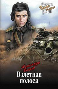 Александр Беляев -Взлетная полоса