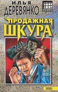 Илья Деревянко -Гости из преисподней