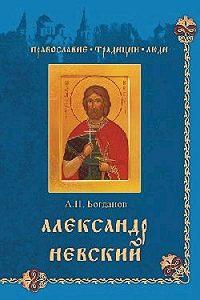 Андрей Петрович Богданов -Александр Невский