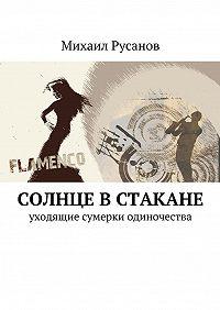 Михаил Русанов -Солнце встакане