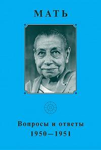 Мать  - Мать. Вопросы и ответы 1950–1951 гг