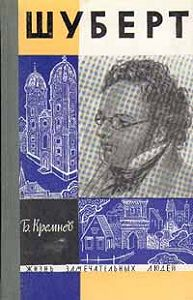 Борис Кремнев -Шуберт