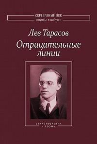 Лев Тарасов - Отрицательные линии: Стихотворения и поэмы