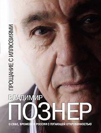 Владимир Познер -Прощание с иллюзиями