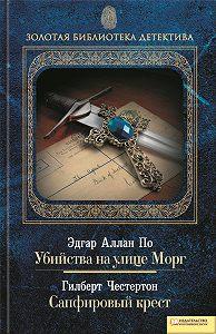 Гилберт Честертон -Убийства на улице Морг. Сапфировый крест (сборник)