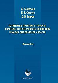 Артак Айвазян -Позитивные практики и эффекты в системе патриотического воспитания граждан Свердловской области