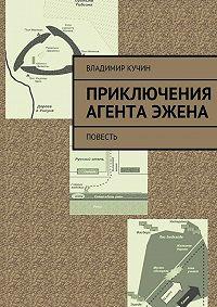 Владимир Кучин -Приключения агента Эжена