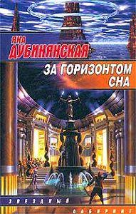 Яна Дубинянская -За горизонтом сна