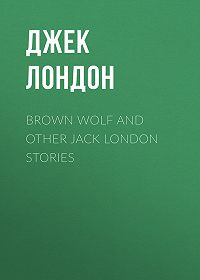 Джек Лондон -Brown Wolf and Other Jack London Stories