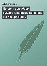 В. Г. Белинский -История о храбром рыцаре Францыле Венциане и о прекрасной королевне Ренцывене