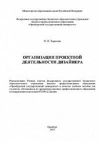 Оксана Тарасова -Организация проектной деятельности дизайнера