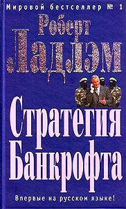 Роберт Ладлэм -Стратегия Банкрофта