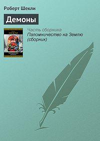Роберт Шекли -Демоны