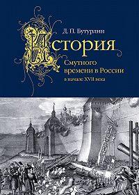 Дмитрий Бутурлин -История Смутного времени в России в начале XVII века