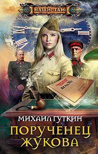 Михаил Гуткин -Порученец Жукова