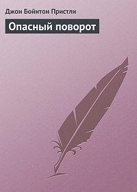 Джон Бойнтон Пристли -Опасный поворот