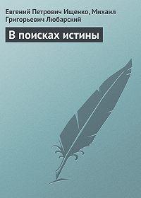Евгений Петрович Ищенко -В поисках истины