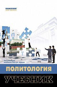 Коллектив авторов -Политология