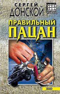 Сергей Донской -Правильный пацан