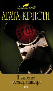 Агата Кристи - Похищение премьер-министра (сборник)