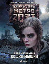 Анна Калинкина - Метро 2033: Кошки-мышки