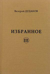 Валерий Дудаков -Избранное III