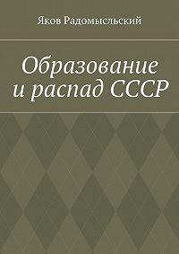 Яков Радомысльский -Образование ираспадСССР