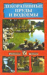 Наталья Иванова -Декоративные пруды и водоемы