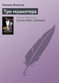 Леонид Филатов -Три мушкетера