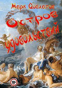 Марк Довлатов -Остров удовольствий. Сборник эротических рассказов
