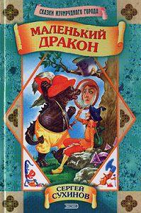 Сергей Сухинов -Маленький дракон