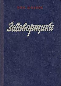 Николай Шпанов - Заговорщики (книга 1)