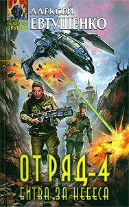 Алексей Евтушенко -Отряд-4. Битва за небеса