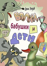 Денис Рябцев -Волки, бабушки идети