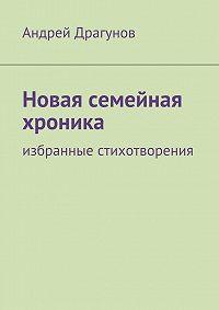 Андрей Драгунов -Новая семейная хроника