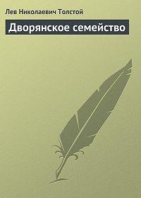 Лев Толстой -Дворянское семейство