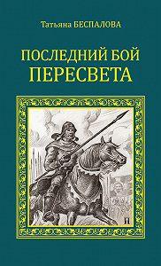 Татьяна Беспалова -Последний бой Пересвета